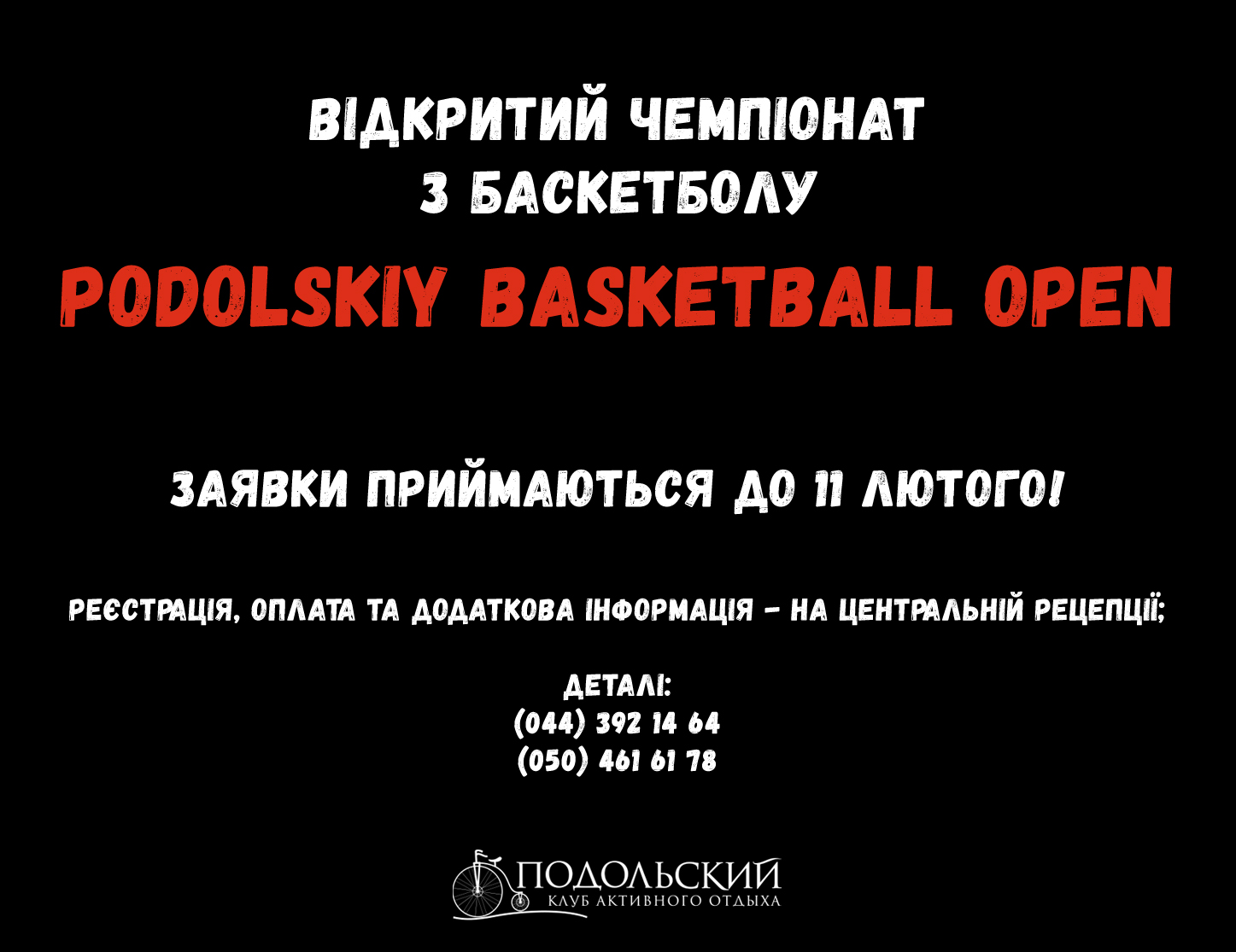 PODOLSKIY BASKETBALL OPEN - 12.02.2016