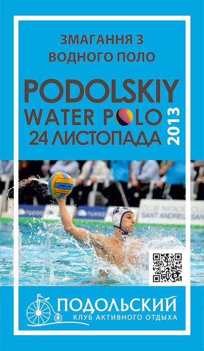 Чемпионат по водному поло PODOLSKIY WATER POLO 2013
