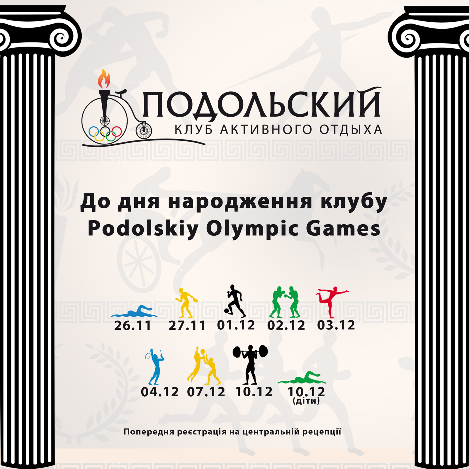 Podolskiy Olympic Games - з 26 листопада!